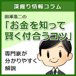 田澤浩二のお金を知って賢く付合うコツ