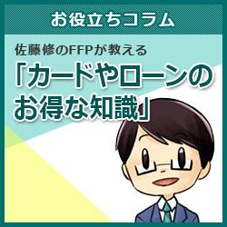 佐藤修のFFP(フィナンシャルプランナー)が教えるカードやローンのお得な知識