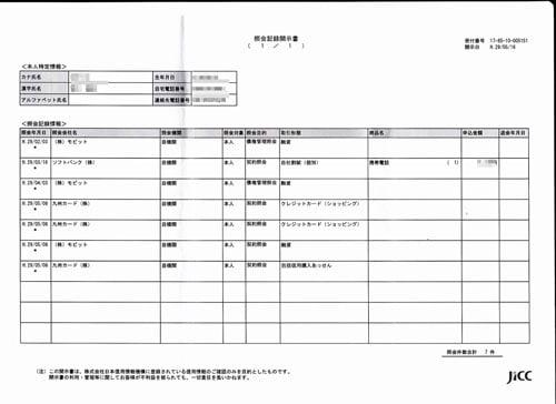 カード会社などの照会記録開示書(JICC)