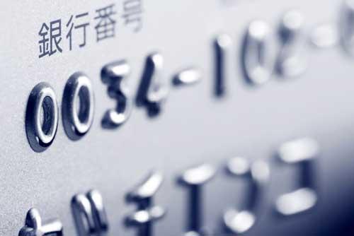 あなたの番号はクレジット会社などチェックされている