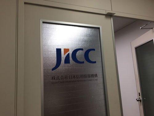 JICCについて