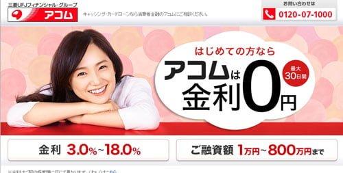 三菱UFJフィナンシャルグループアコム