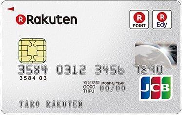 楽天カードはネット通販好きにおすすめのクレジットカード