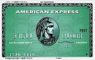 憧れのクレジットカードアメックスならステータスとサービスの両方が手に入ります!