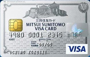 三井住友VISAカードは汎用性バツグン!海外旅行でも使える