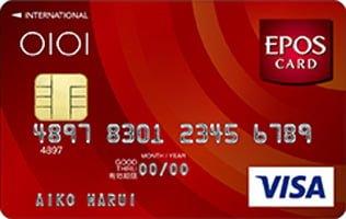 エポスは女性に人気のクレジットカード、マルイで買い物するなら絶対取得