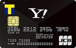 ヤフージャパンカードがあればTポイントを貯められる